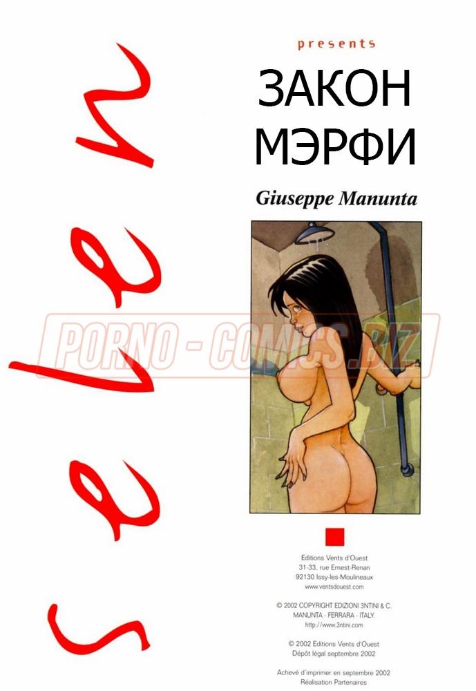 Закон Мерфи Секс Комикс